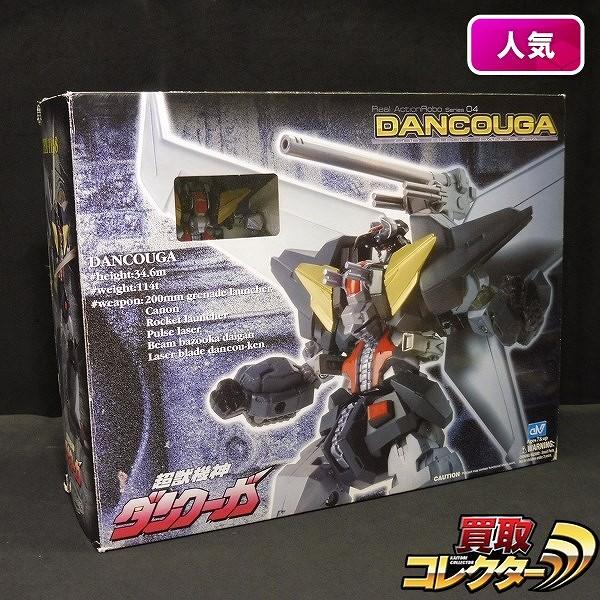 ギガブレイン リアルアクションロボ04 超獣機神ダンクーガ