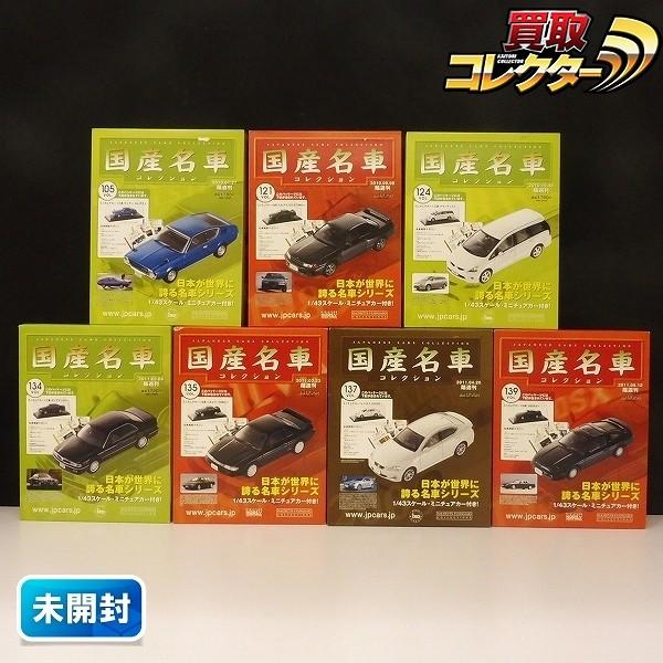 アシェット 国産名車コレクション スカイラインGT-R シルビア 他