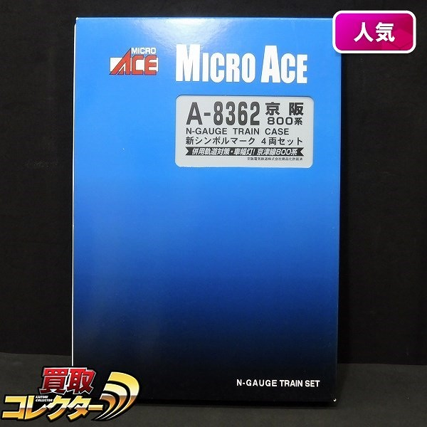 MICRO ACE A-8362 京阪800系 新シンボルマーク 4両セット
