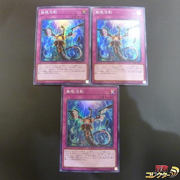 遊戯王 無限泡影 スーパーレア 3枚 FLOD-JP077 罠