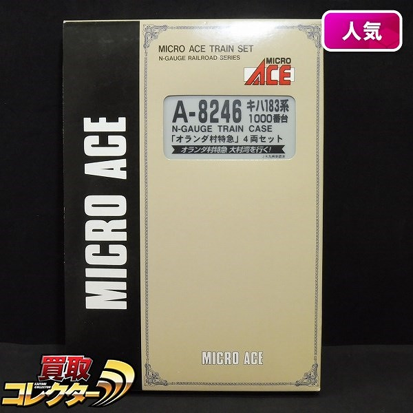 MICROACE A-8246 キハ183系1000番台 オランダ村特急 4両セット