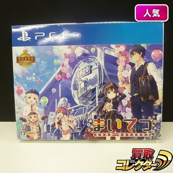 PS4 ソフト まいてつ PURE STATION 特別豪華版 with抱き枕カバー