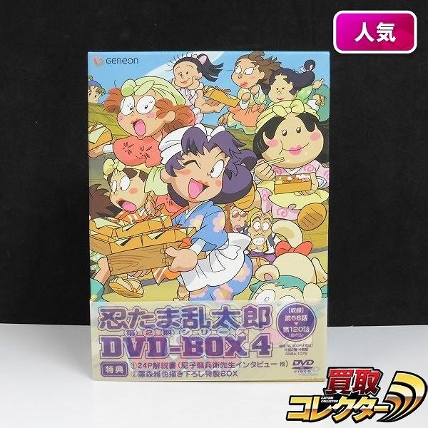 DVD 忍たま乱太郎 DVD-BOX 4 第66話~第120話 帯付き
