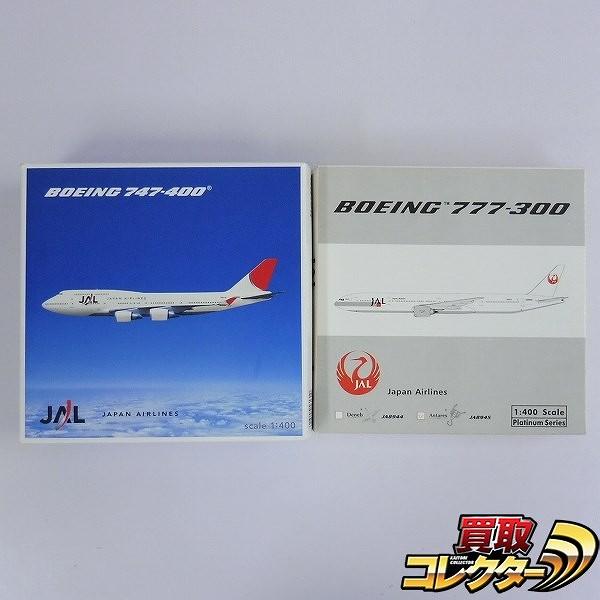 1/400 Phoenix JAL B777-300 JA8944 ヘルパ B747-400 JA8088