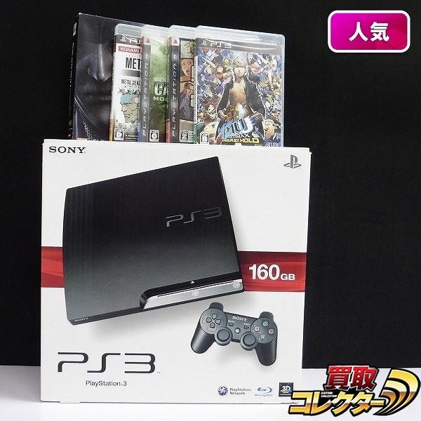 PS3 CECH-2500A CB & ソフト 5本 ペルソナ4 メタルギアソリッド4 他
