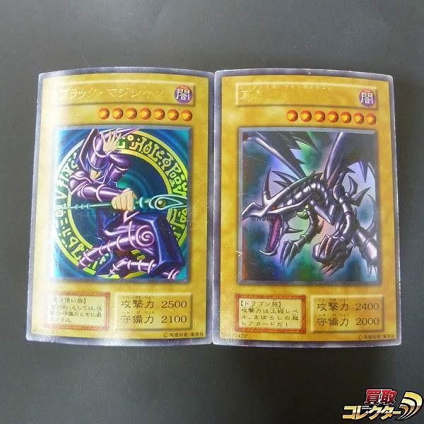 遊戯王 ブラック・マジシャン 真紅眼の黒竜 初期 ウルトラレア