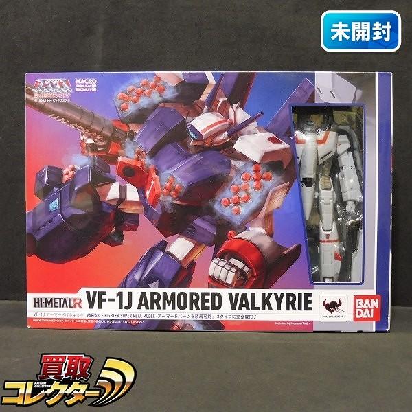 バンダイ HI-METAL R VF-1J アーマードバルキリー