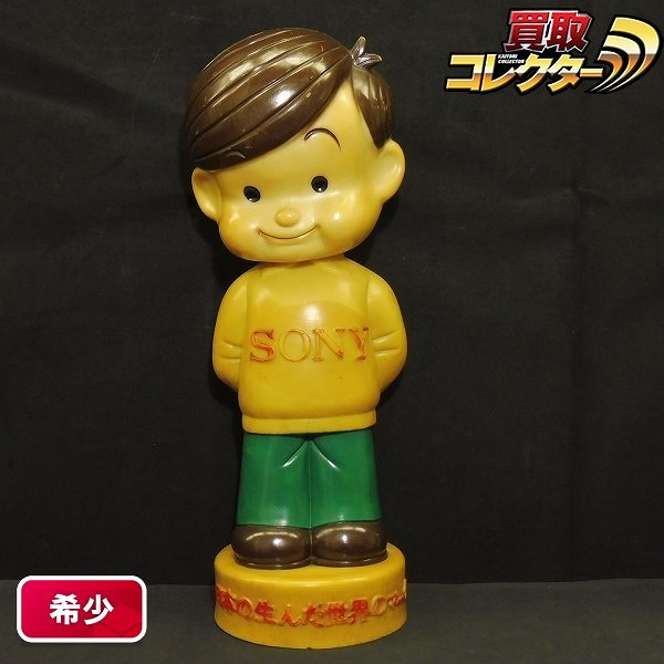 SONY ソニー坊や 店頭用 約50cm 木製台座 / 昭和レトロ
