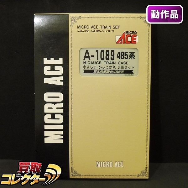 MICROACE Nゲージ A-1089 485系 きりしま ひゅうが色 3両セット