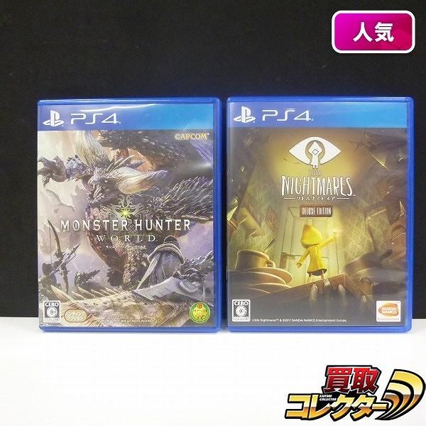 PS4 ソフト リトルナイトメア モンスターハンターワールド 計2点