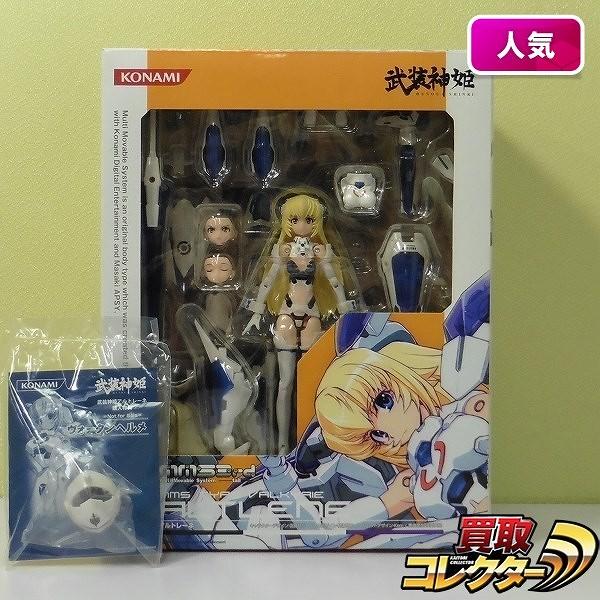 武装神姫 MMS 3rd 戦乙女型 MMS アルトレーネ ヴォータンヘルメ付
