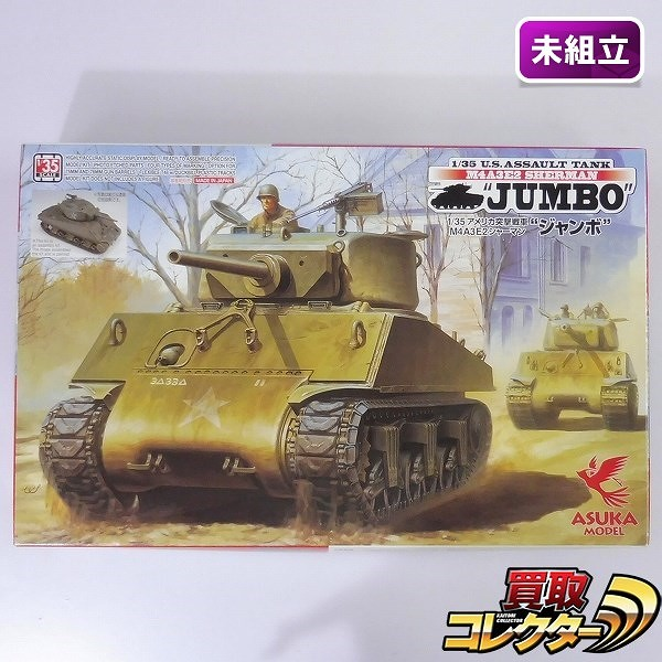 アスカモデル 1/35 M4A3E2シャーマン ジャンボ コブラキングver.