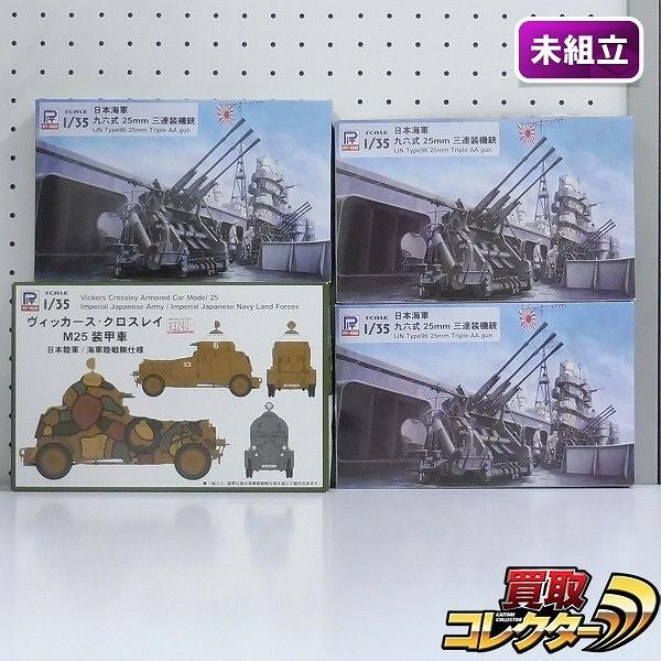 ピットロード 1/35 日本軍 九六式 25mm 三連装機銃 M25 装甲車