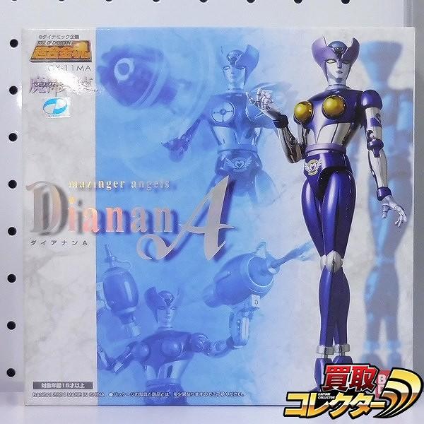 バンダイ 超合金魂 GX-11MA ダイアナンA / マジンガーエンジェル