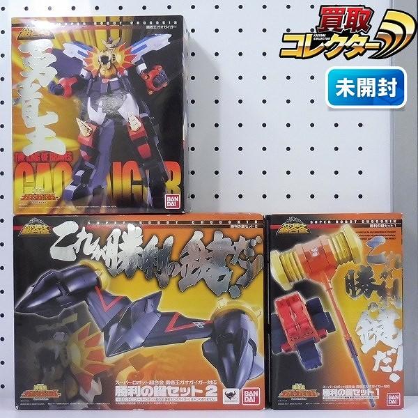 スーパーロボット超合金 勇者王ガオガイガー 勝利の鍵セット1 2