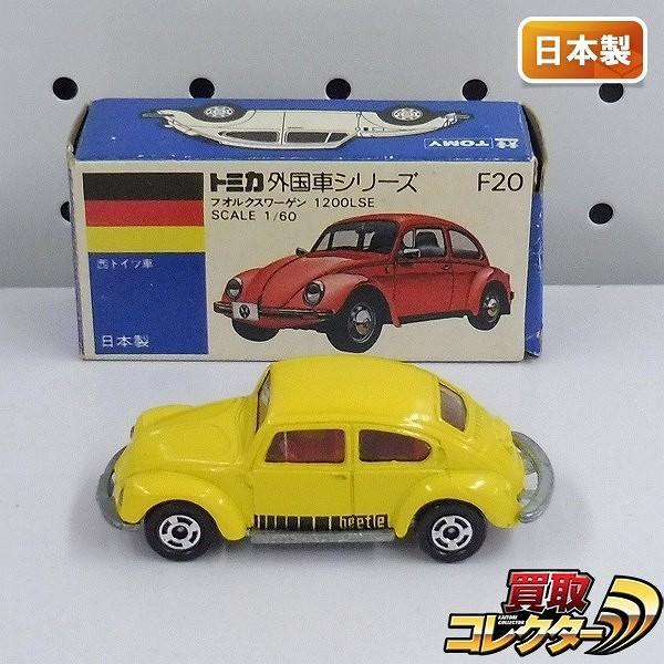 トミカ 青箱 外国車シリーズ フォルクスワーゲン1200LSE 日本製