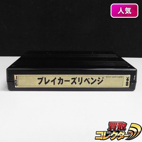 MVS ROM ブレイカーズリベンジ / SNK ネオジオ