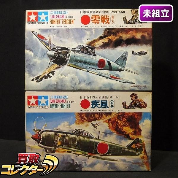 タミヤ 黒丸 1/72 フライトシリーズ 零戦32型 モーターライズ 疾風