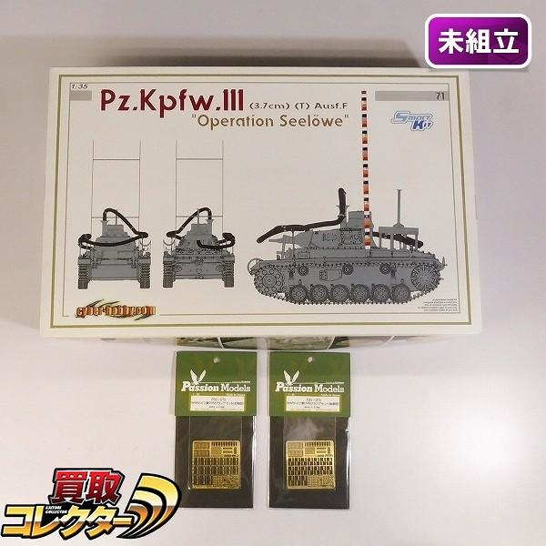 サイバーホビー 6717 1/35 III号戦車 F型 潜水 戦車 (T) イギリス本土 上陸仕様 あしか作戦 他