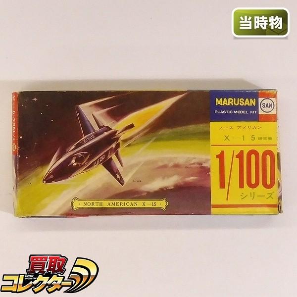 マルサン 1/100 ノースアメリカン X-15 研究機 当時物