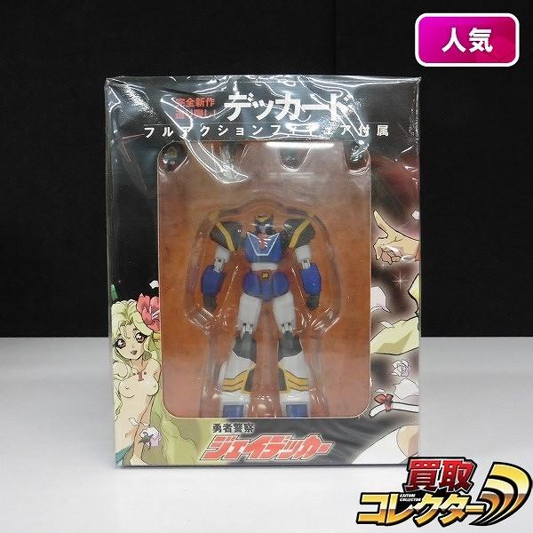 勇者警察ジェイデッカー DVD-BOX 2 デッカード フルアクションフィギュア付属