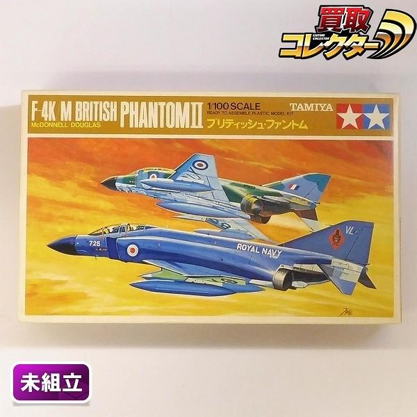 小鹿 タミヤ 1/100 F-4K/M ブリティッシュ・ファントム