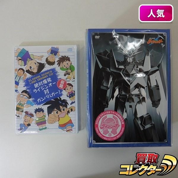 絶対無敵ライジンオー DVD-BOX & ドラマCD 絶対爆発ライジンオー対ガンバルガー! 前篇