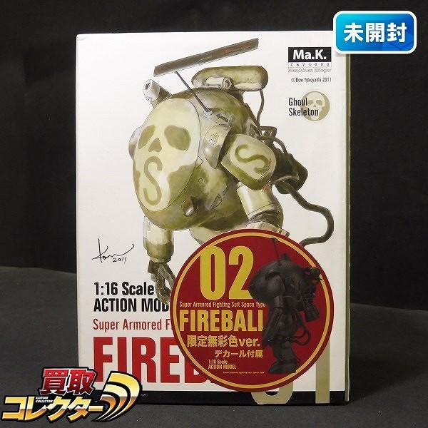 ユニオンクリエイティブ Ma.K 1/16 FIRE BALL 限定無彩色ver.