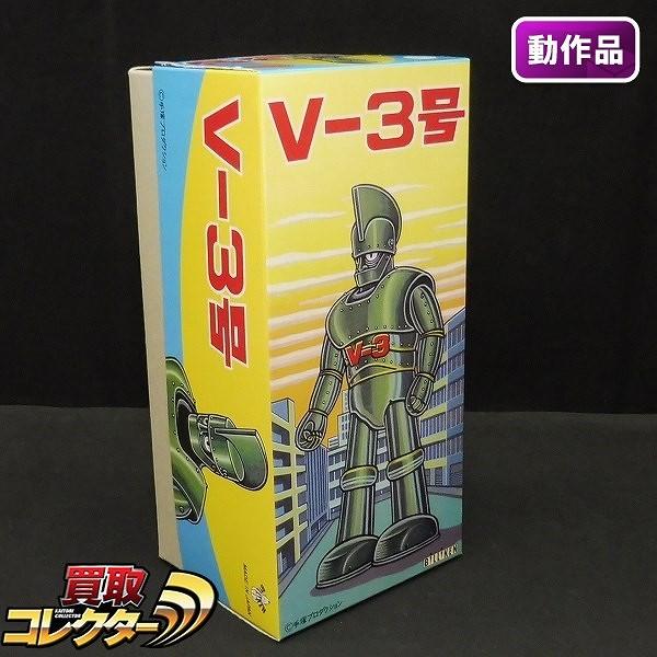 ビリケン商会 ブリキ ゼンマイ 歩行 V-3号 / ビッグX 箱付