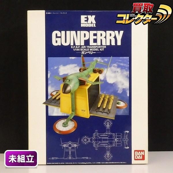 バンダイ EX MODEL 09 1/144 ガンペリー / ガンプラ