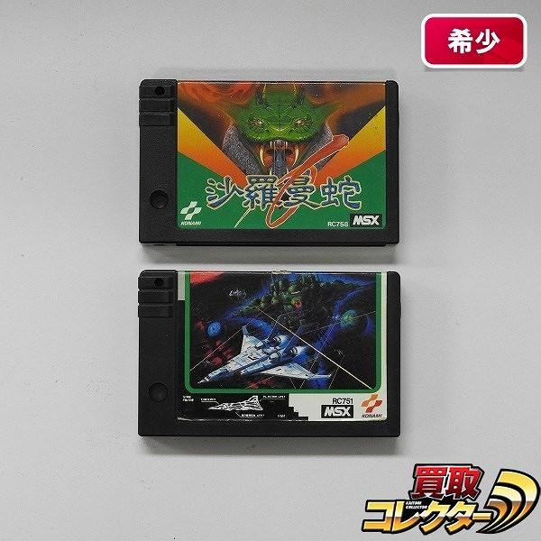 MSX ソフト コナミ 沙羅曼蛇 グラディウス2 計2点 / KONAMI