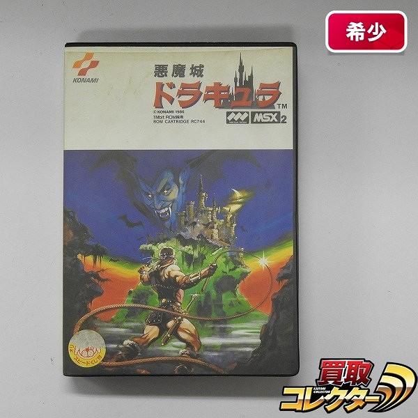 MSX ソフト コナミ 悪魔城ドラキュラ 箱説有 / KONAMI