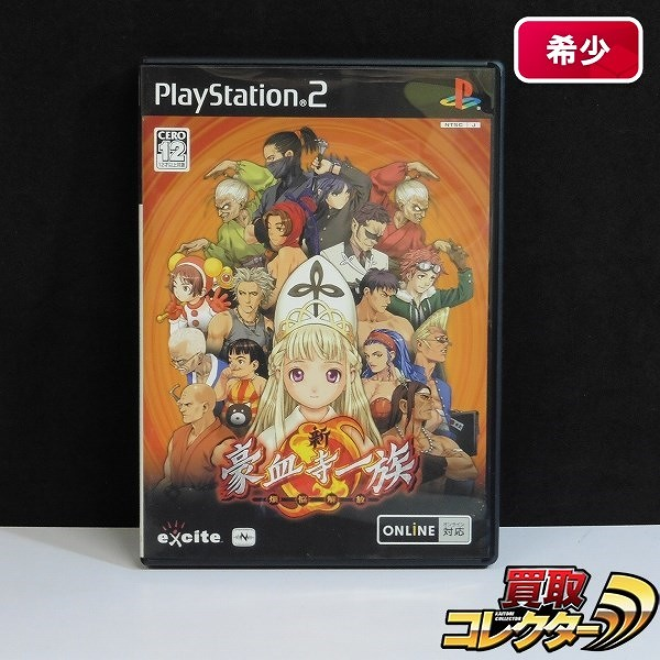 PS2 ソフト excite 新・豪血寺一族 煩悩開放 / エキサイト