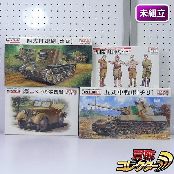 ファインモールド 1/35 五式中戦車 チリ 四式自走砲 ホロ 他