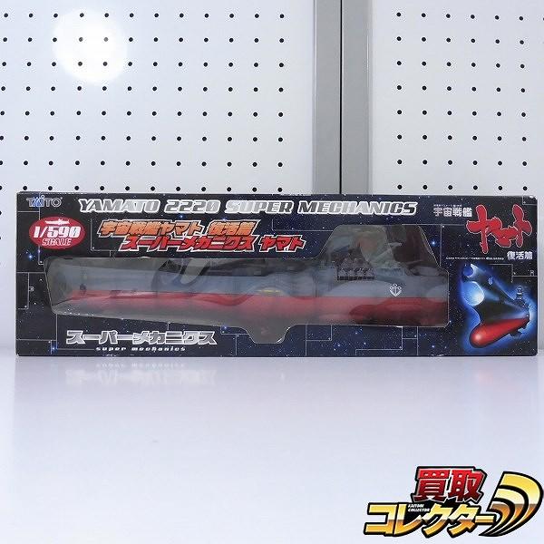 TAITO 宇宙戦艦ヤマト復活篇 1/590 スーパーメカニクス ヤマト