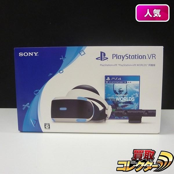プレイステーション VR PlayStation VR WORLDS 同梱版