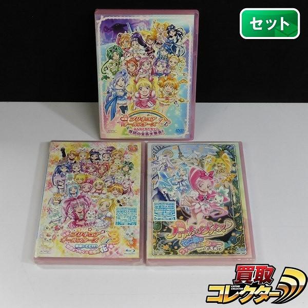 BD DVD 映画 ハートキャッチプリキュア! 1作 & プリキュアオールスターズ 2作