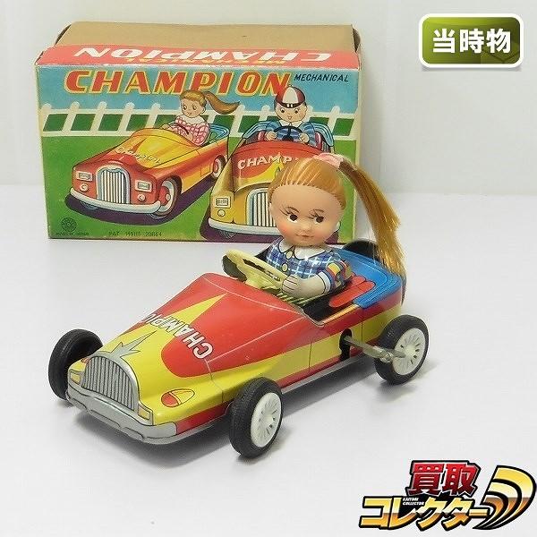 関東トイス チャンピオンカー 女の子 ブリキ ゼンマイ / CHAMPION