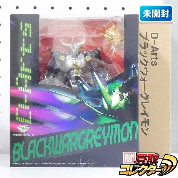 D-Arts ブラックウォーグレイモン / デジモンアドベンチャー02