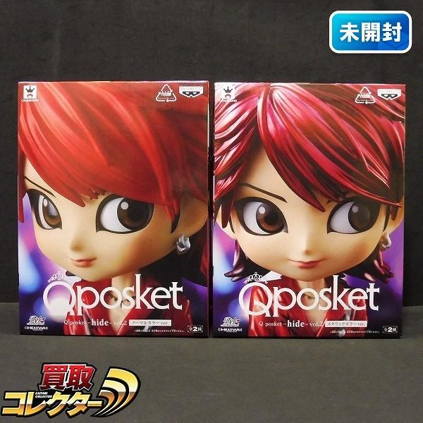 Q posket hide Vol.2 ノーマルカラー メタリックカラー 2種