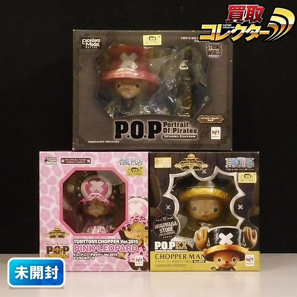 P.O.P チョッパー STRONG EDITION Ver.2 ピンクレオパード 他