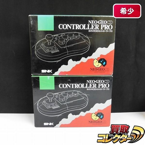 ネオジオCD コントローラープロ 2台 / NEOGEO 周辺機器