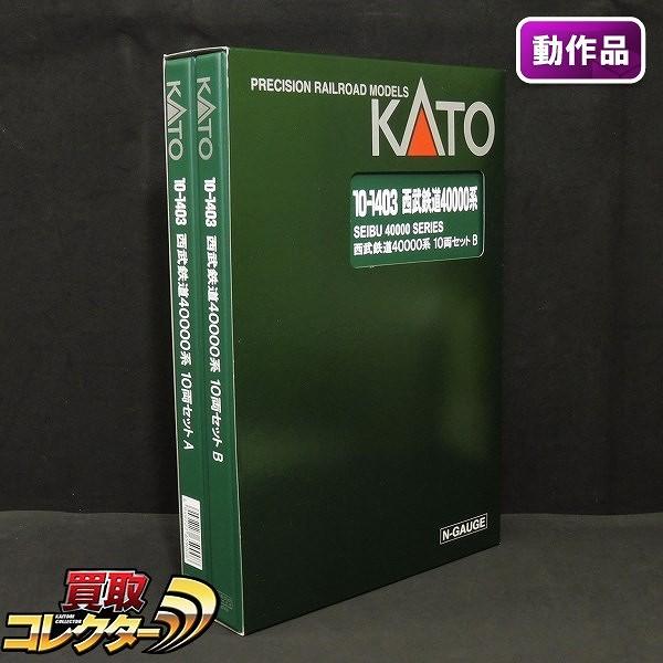 KATO Nゲージ 10-1403 西武鉄道40000系 10両セット A B / 西武線
