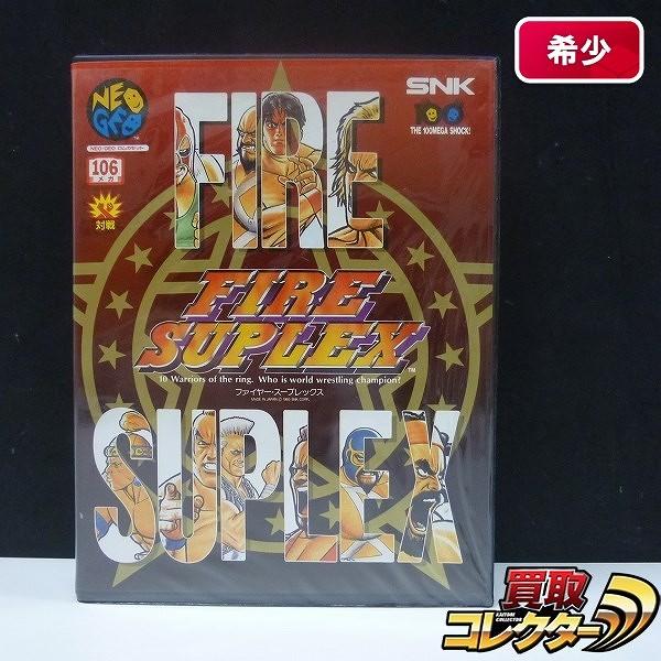 SNK ネオジオ ROM ファイヤースープレックス / NEO・GEO