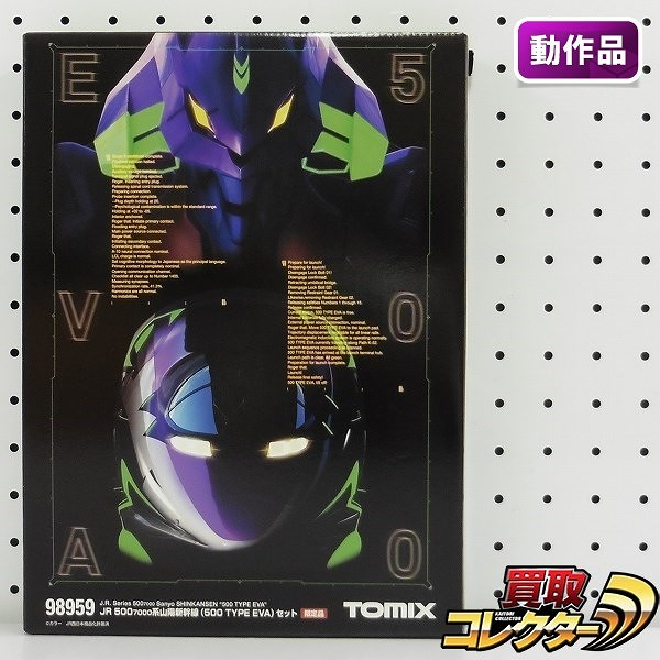TOMIX Nゲージ 98959 JR 500-7000系 山陽新幹線 500 TYPE EVA