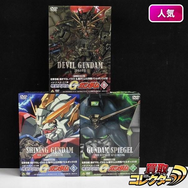 機動武闘伝 Gガンダム DVD-BOX 壱~参 全3巻 / GF13-017NJ