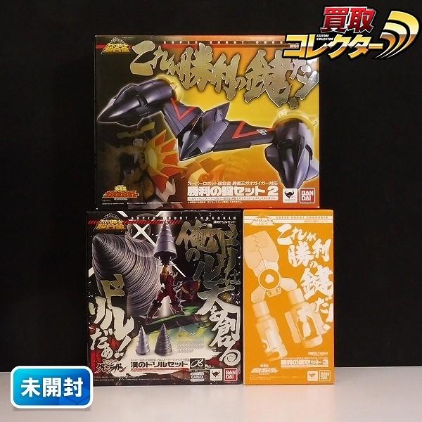 スーパーロボット超合金 勝利の鍵セット2 3 漢のドリルセット