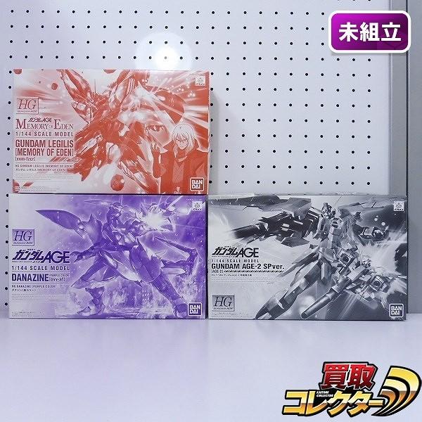 HG 1/144 ガンダムAGE-2 特務隊仕様 ダナジン 紫カラー 他