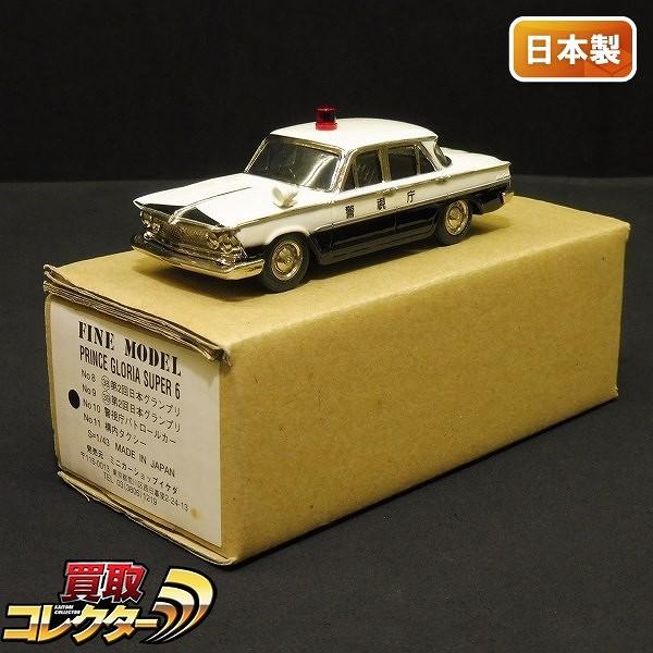 ファインモデル 1/43 プリンス グロリア スーパー6 パトカー