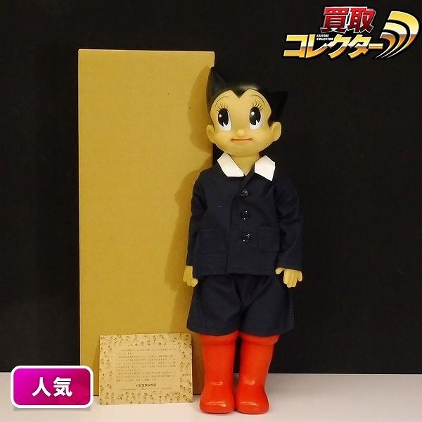 ビリケン商会 復刻版 鉄腕アトム ソフビ 人形 約53cm